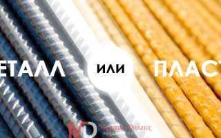 Композитная арматура или металлическая арматура для фундамента