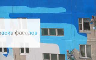 Покраска фасадных стен