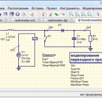 Создание электронных схем
