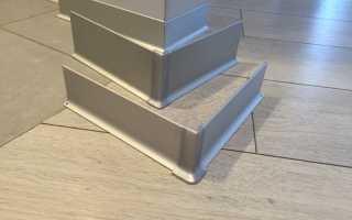 Алюминиевые плинтуса для пола