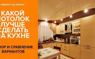 Выбор потолка для кухни
