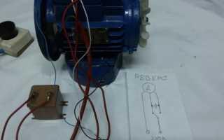 Схема запуска электродвигателя с конденсатором