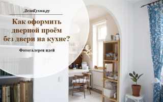 Вход в гостиную без двери фото