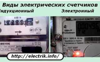 Старый счетчик электроэнергии как снимать показания
