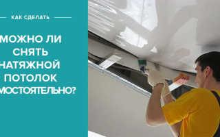 Как убрать натяжной потолок